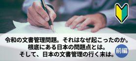 令和の文書管理問題。それはなぜ起こったのか。根底にある日本の問題点とは。そして、日本の文書管理の行く末は。(前編)