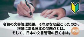 令和の文書管理問題。それはなぜ起こったのか。根底にある日本の問題点とは。そして、日本の文書管理の行く末は。(後編)