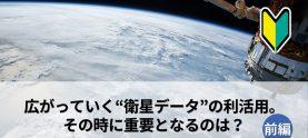 """広がっていく""""衛星データ""""の利活用。その時に重要となるのは?(前編)"""
