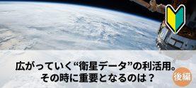 """広がっていく""""衛星データ""""の利活用。その時に重要となるのは?(後編)"""