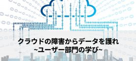 クラウドの障害からデータを護れ~ユーザー部門の学び~