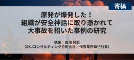 【寄稿】原発が爆発した!組織が安全神話に取り憑かれて大事故を招いた事例の研究