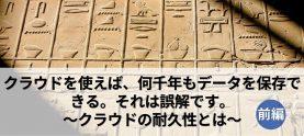 クラウドを使えば、何千年もデータを保存できる。それは誤解です。~クラウドの耐久性とは~(前編)