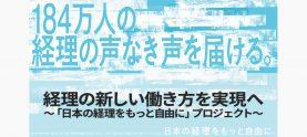 経理の新しい働き方を実現へ ~「日本の経理をもっと自由に」プロジェクト~