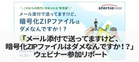 メール添付で送ってますけど、暗号化ZIPファイルはダメなんですか!?」ウェビナー参加リポート