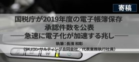 【寄稿】電子帳簿保存の申請件数が発表されました――急速に電子化が加速する兆し――
