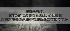 記録を残す。ICTの前に必要なものは、心と智慧。 元東京市長の永田秀次郎氏をご存知ですか。