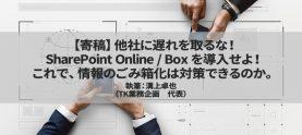 【寄稿】他社に遅れを取るな!SharePoint Online/Box を導入せよ!これで、情報のごみ箱化は対策できるのか。