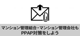 マンション管理組合・マンション管理会社もPPAP対策をしよう